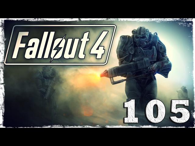 Fallout 4. 105: Последний рейс Конститьюшн. (5/5)