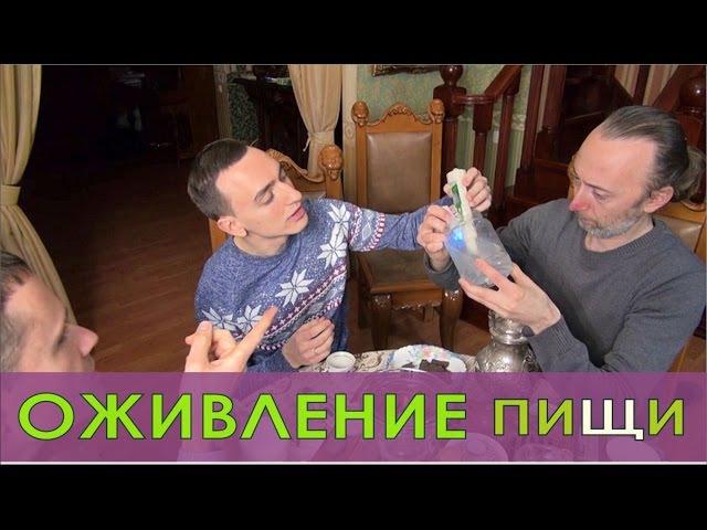 Фролов Ю.А. Беседа за чаем с Артёмом Хачатряном (врач, сыроед) Ч.2- о жизни, ионизат ...