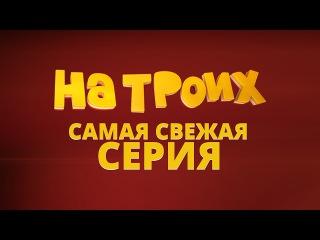 На троих – 3 сезон – 30 серия