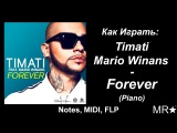 Как играть Timati, Mario Winans  Forever. Piano(пианино) Notes, Midi, FLP