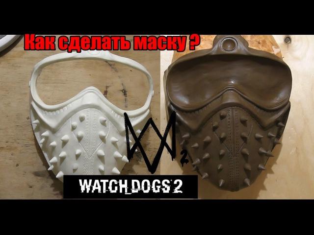 Как сделать Маску Ренча из Watch Dogs 2 своими руками 2017