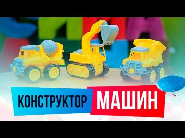 Игра конструктор машин Обзор детских конструкторов Забияка sima
