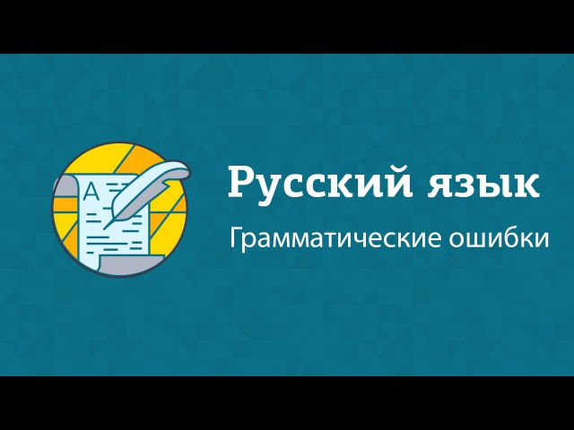 Русский язык |Подготовка к ЕГЭ 2017 |Задание 6-7 | Часть 1