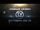 Трейлер - новый сезон новости НТЭК TV