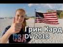 США Грин Карта - Америка ГРИН КАРД ЛОТЕРЕЯ - Green Card dv lottery 2018
