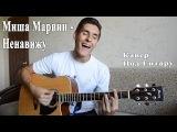 МИША МАРВИН - НЕНАВИЖУ (Кавер Под Гитару Раиль Арсланов) Миша Марвин