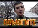 Судьба молодого БОМЖА / Ответы на вопросы СБОР ДЕНЕГ на еду и одежду, для начала.