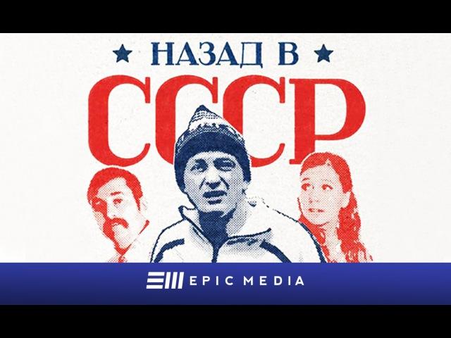 Назад в СССР - Серия 1