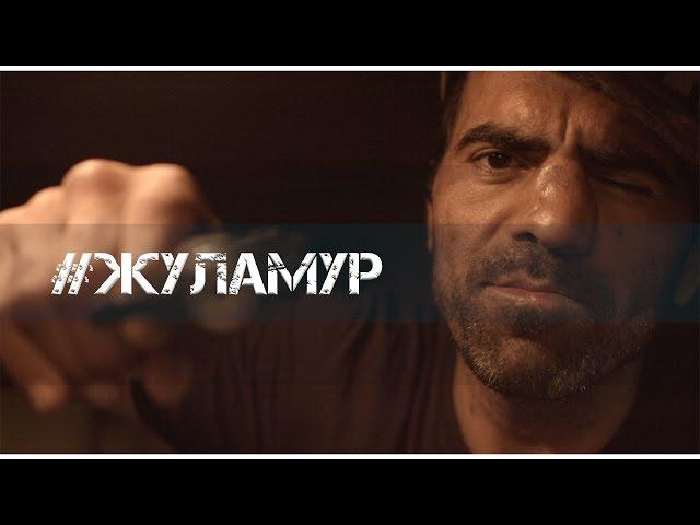 TIMARO SKIMAL LEOS IDRIS Омар Алибутаев Жуламур