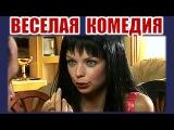 КОМЕДИЯ ДЛЯ ДУШИ, ВОЗВРАЩЕНИЕ БЛУДНОГО МУЖА, русские комедии, кинокомедии