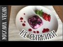 ИДЕЯ ДЛЯ ЗАВТРАКА НЕ СЫРНИКИ | Михаил Vegan | скорее творожный десерт (постный рецепт)