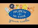 РИСУЕМ И УЧИМ СЛОВА! Предметы на кухне || Развивающие мультфильмы для самых маленьких
