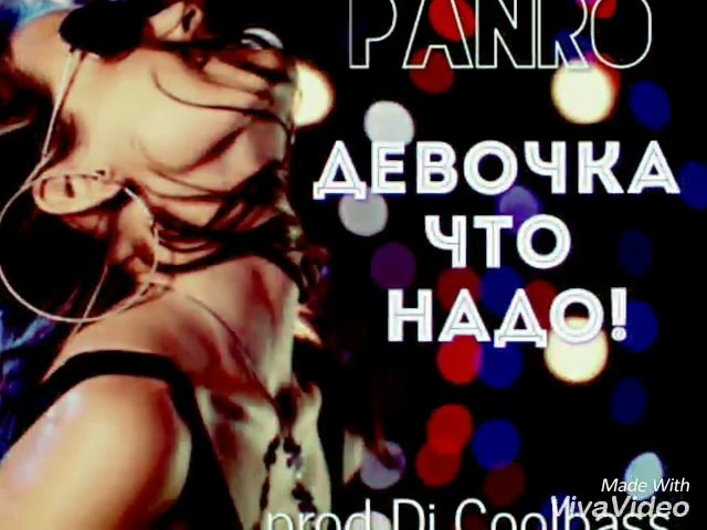 PaNRo_Девочка что надо_(prod Dj Colbass)