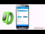 Инструкция к умным детским часам Smart Baby Watch Q50 с GPS