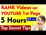 Video SEO - Rank Youtube Videos on YouTube First Page - Youtube Video Ranking