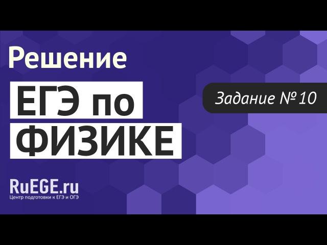 Решение демоверсии ЕГЭ по физике 2016-2017 | Задание 10. [Подготовка к ЕГЭ (RuEGE.ru)]