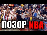 Правила НБА, на которые не обращают внимания