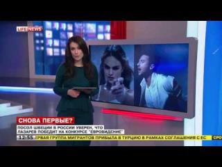 Посол Швеции в РФ: В этом году на «Евровидении» победит Сергей Лазарев