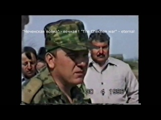 166 бригада, Бешеная рота, Чечня, 1996 год. 3 часть.