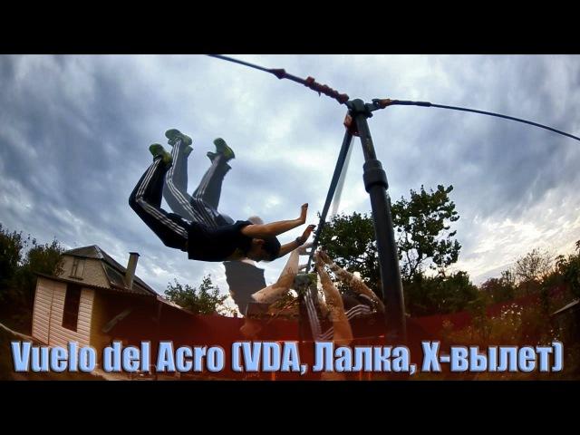 Школа турника 61 - Х-вылет / Shrimp Flip / Skin The Catch / Vuelo del Acro