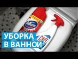 УБОРКА в ВАННОЙ ✔ ЛАЙФХАКИ и ХИТРОСТИ для домохозяек ✔ Светлана Бисярина