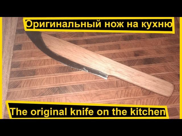 Оригинальный нож на кухню своими руками