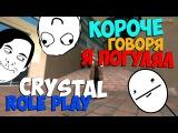 #2 - История о том как я погулял сегодня ночью  Crystal Role Play