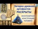 Загадки древних артефактов раскрыты Многомерная конструкция человека Мудрость древних выпуск 2