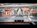 Мосты Петербурга. Крюков канал Saint Petersburg Bridges. Aerial.Timelab.pro