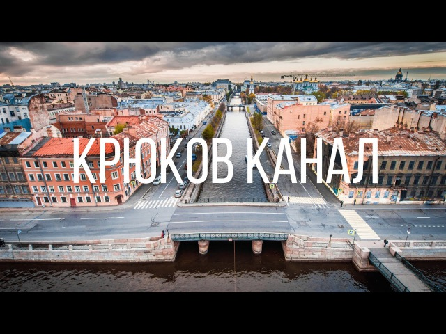Мосты Петербурга Крюков канал Saint Petersburg Bridges