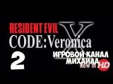 Resident Evil Code Veronica X(1080p, 30fps) Атмосферное прохождение серия 2