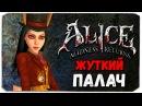 Alice: Madness Returns. ЖУТКИЙ ПАЛАЧ!
