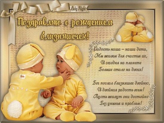 Поздравление с рождением сына и дочки двойняшек