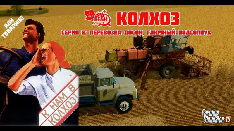 FS 2015 Колхоз Балдейкино - Перевозка досок, Глючный подсолнух