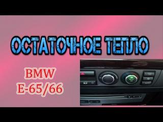 БМВ-7 ( Е65/66 ) Остаточное тепло
