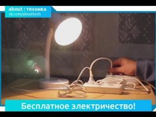 Как сделать бесплатный свет