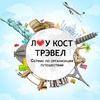 ЛОУКОСТ ТРЭВЕЛ (Минск)
