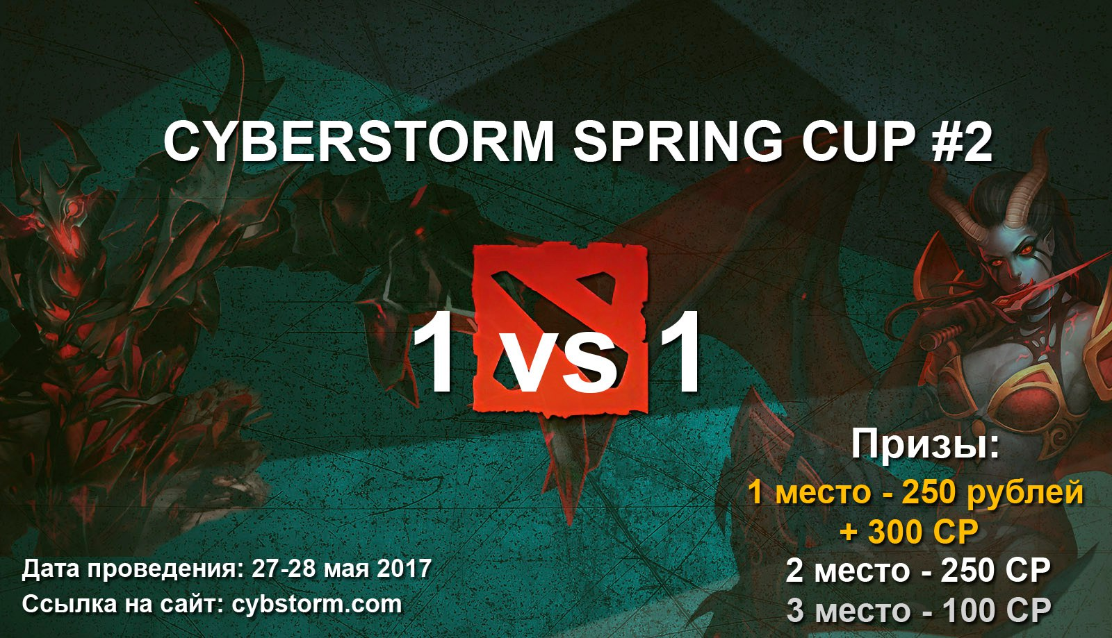 dota2, турнир, 1х1, spring cup, cup#2