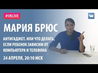 #VKlive: Сила Воли. Мария Брюс - Антигаджет. Или что делать, если ребенок зависим от компьютера и телефона