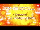 Открытие Цифрового супермаркета DNS Снежинск Меркурий_HD