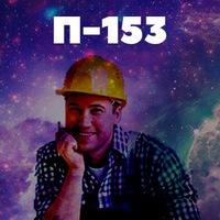 Логотип П-253 ЮУрГУ