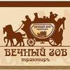 """Ресторан """"Трактир Вечный Зов"""" г. Томск"""