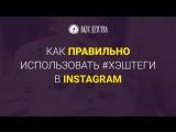 Как правильно использовать хэштеги в instagram
