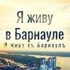 Я живу в Барнауле | Алтай