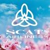 """Авиакомпания """"SCAT"""""""