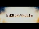 Стартрек: Бесконечность — Дублированный трейлер №2 (2016)