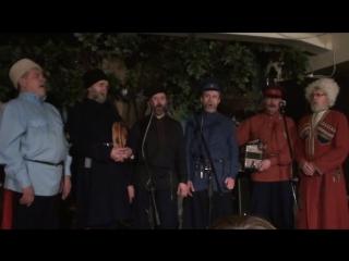 Казачий кругъ 30-летие в Гнезде глухаря Часть12