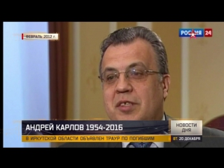 Каким был посол РФ, убитый в Турции