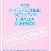 izhzadvizh_officialgroup