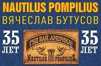 Купить билеты на Вячеслав Бутусов
